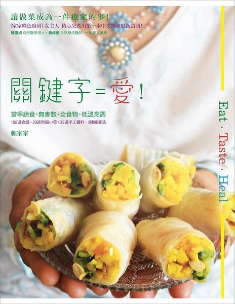 (二手書)Eat Taste Heal~關鍵字=愛!:當季蔬食+無麥麩+全食物+低溫烹調(108道食