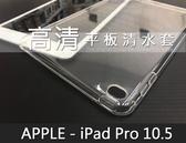 【平板清水防護套】for蘋果APPLE iPad Pro 10.5吋 平板電腦專用 皮套背蓋套保護殼果凍套矽膠套平板套