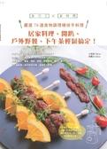 (二手書)嚴選78道食物調理機快手料理:居家料理、開趴、戶外野餐、下午茶輕鬆搞定..