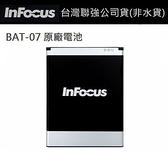 【免運】Infocus BAT-07【原廠電池】鴻海 富可視 M320、M320e、M330、TWM Amazing A8、X3【聯強公司貨】