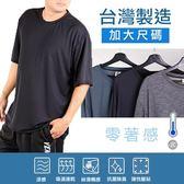 CS衣舖 台灣製造 加大尺碼 吸濕排汗 涼感透氣 速乾 短袖T恤 五色 9974