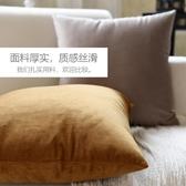天鵝絨沙發抱枕套北歐靠墊臥室床上靠背墊客廳靠枕枕頭不含芯【免運】