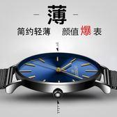 新款概念超薄手錶男士學生石英錶時尚潮流韓版非機械防水男錶 滿天星