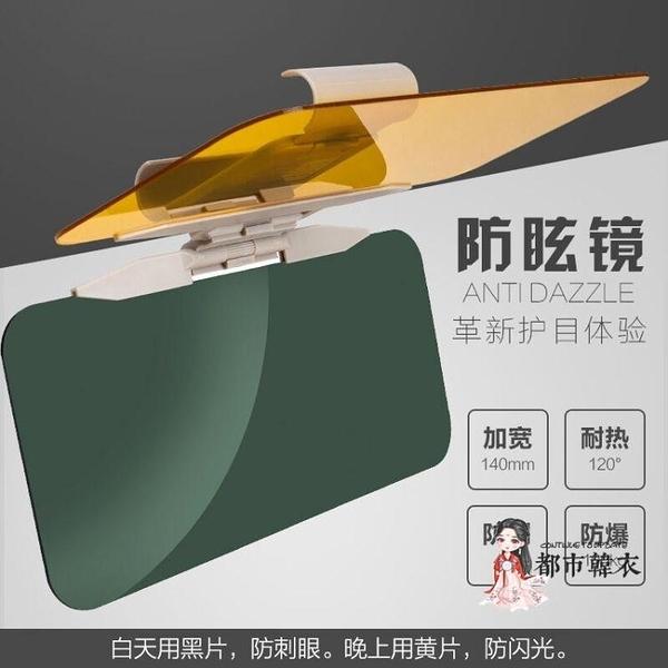防遠光鏡 新一代加寬14cm車用 護目鏡 日夜兩用 目防遠光燈護眼鏡