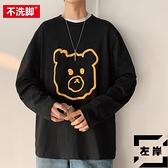 卡通小熊男長袖T恤大碼寬鬆情侶潮流秋季純棉打底衫【左岸男裝】