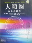 【書寶二手書T1/科學_YDX】人類圖-區分的科學_拉‧烏盧‧胡