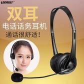 雙耳電話機耳機無線座機聽筒耳麥話務員固話客服靜調音