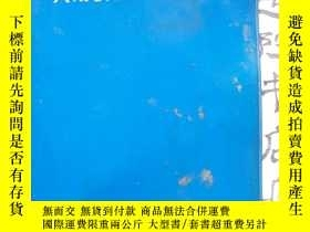二手書博民逛書店實用鈑金工展開手冊罕見第二版(藍塑料皮精裝)(書重1kg)Y24