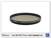 Daisee DMC SLIM Variable ND2-ND400 PRO 72mm 可調 可調式 多層鍍膜 減光鏡 72