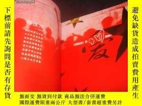 二手書博民逛書店爲了忘卻的紀念罕見汶川地震紀念畫冊Y25254 步長集團 出版2
