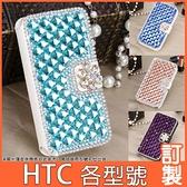 HTC U20 5G U19e U12+ life Desire21 pro 19s 19+ 12s U11+ 小花滿鑽皮套 皮套 水鑽皮套 訂製