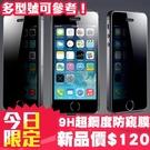 防窺玻璃膜 彩 鋼化玻璃保護貼0.3mm 弧邊2.5D iphone 6s plus 【CB0001】 5S A8 Z3 Z2