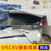 HONDA本田5代5.5代【CRV5運動尾翼】2017-2021年CRV五代 造型尾翼 改裝配件 大包 空力