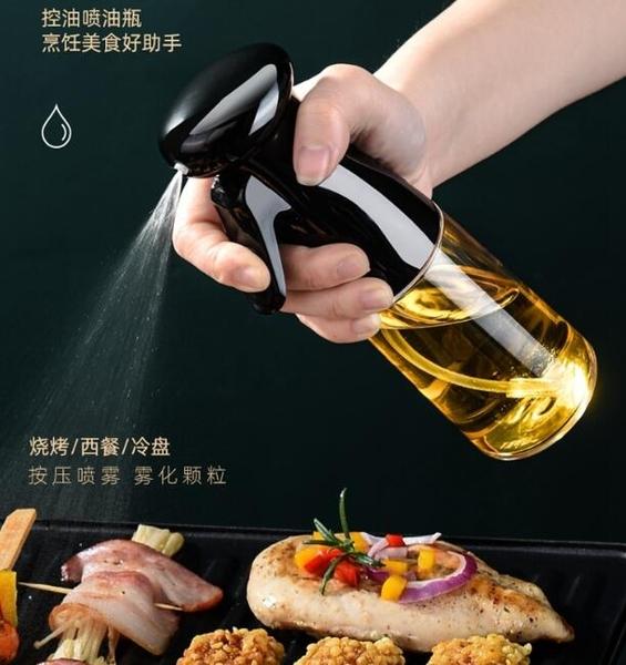 噴油瓶廚房橄欖油噴油壺噴霧化狀氣壓式家用食用塑料神器燒烤減脂 蘇菲小店