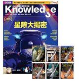 BBC Knowledge 知識(國際中文版) 1年12期 贈【DK大揭密系列】全6冊