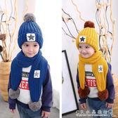 兒童帽子秋冬季2歲3男童4寶寶毛線帽圍巾套裝6小孩5冬天女嬰幼兒1『CR水晶鞋坊』