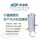 [家事達] 台灣TOPPUROR- 不鏽鋼雙效全戶式水塔過濾器 特價