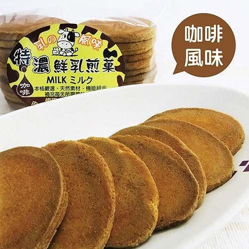 【嘉冠喜】鮮乳煎菓-咖啡風味x5包