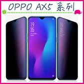 OPPO AX5 Ax5s 防偷窺鋼化膜 滿版9H鋼化玻璃膜 曲面螢幕保護貼 全覆蓋保護貼 防爆玻璃貼