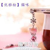 防塵塞安卓手機通用耳機蘋果水鑚石vivo可愛oppo吊墜金屬掛件 陽光好物