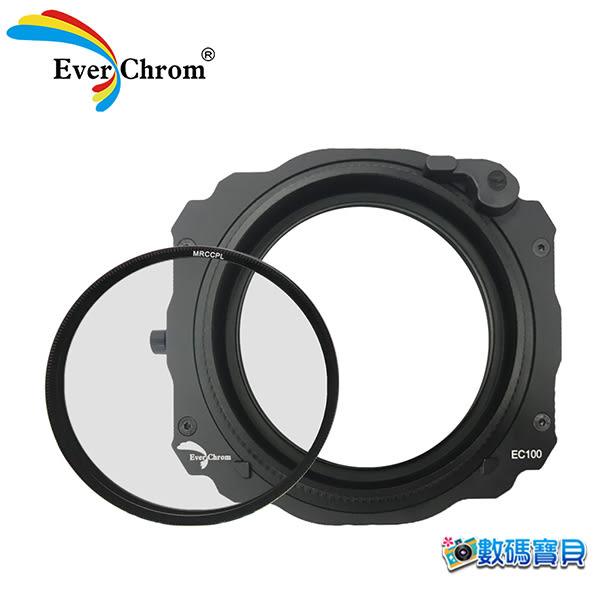 EverChrom EC-100 Holder Kit 方型濾鏡支架【套組含CPL+轉接環】拖架【彩宣公司貨】非 H&Y NISI