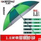 沃鼎釣魚傘大釣傘2.4米萬向加厚防曬防雨三摺疊雨傘戶外遮陽漁具  一米陽光