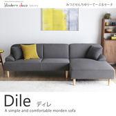 【日本品牌MODERN DECO】Dile戴爾日式簡約左L型布沙發/5色/H&D東到家居