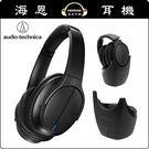 【海恩特價 ing】日本鐵三角ATH-DWL550 數位無線耳機系統 自由連接電視或行動裝置