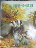 【書寶二手書T1/少年童書_WDW】獾先生亞瑟_張晉霖