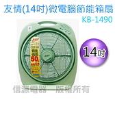 【信源】14吋【全新友情遙控節能扇】《KB-1490》