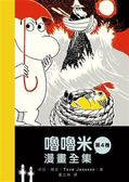 嚕嚕米漫畫全集第四卷