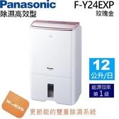 Panasonic F-Y24EXP 除濕機(12公升/玫瑰金)