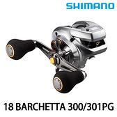 漁拓釣具 SHIMANO 18 BARCHETTA 300PG/301PG [兩軸捲線器]