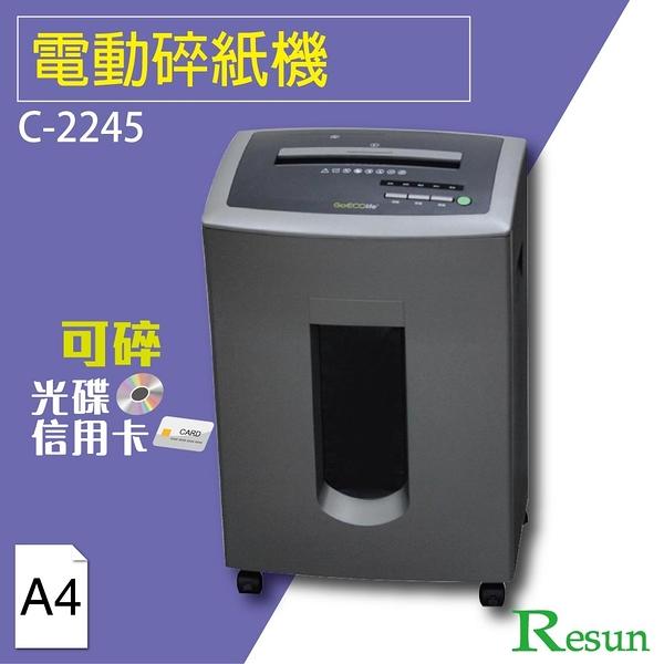 店長推薦 - Resun【C-2245】電動碎紙機(A4)可碎信用卡 光碟 CD 卡片