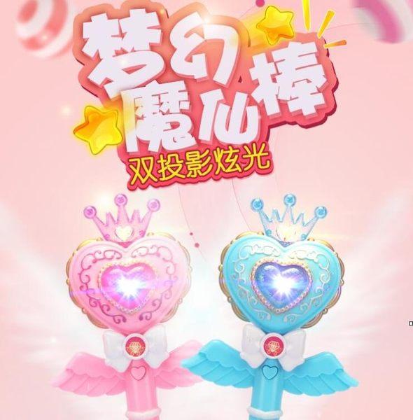 發光玩具魔法棒玩具魔仙棒燈光音樂投影女孩禮物兒童玩具    蜜拉貝爾