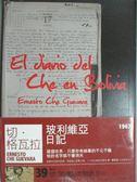【書寶二手書T8/傳記_KJE】玻利維亞日記_陳小雀, 切.格瓦拉
