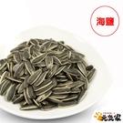 元氣家 海鹽帶殼葵瓜子(200g)