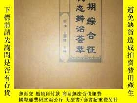 二手書博民逛書店S11罕見更年期綜合徵失眠狀態辨治薈萃Y16651 彭偉 王康鋒