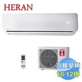 禾聯 HERAN 頂級旗艦型冷暖變頻一對一分離式冷氣 HI-G72H / HO-G72H
