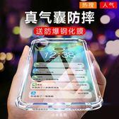 小米9手機殼透明超薄氣囊殼硅膠保護套【步行者戶外生活館】