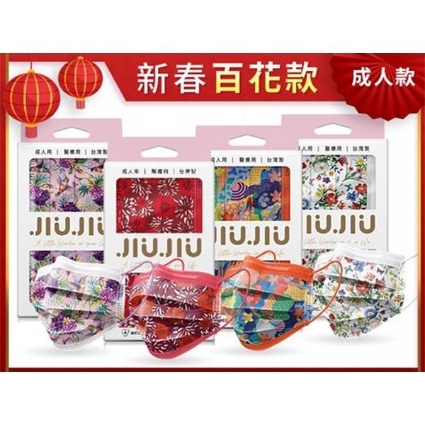 【任4件$720】親親JIUJIU 醫用口罩(10入)新春百花系列 款式可選 MD雙鋼印