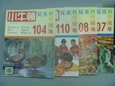 【書寶二手書T2/少年童書_RIX】小牛頓_104~110期間_共4本合售_鞋子的故事等