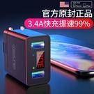 充電器多口快充USB插頭多孔9v2A雙孔qc3.0適用5v3a雙口3.4A 【全館免運】