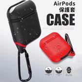AirPods 保護套 防摔 藍牙耳機套 矽膠 小巧 便攜 收納盒 耳機套 耳機保護殼