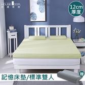 House Door 防蚊防螨表布記憶床墊12cm超值組-雙人5尺亮檸黃