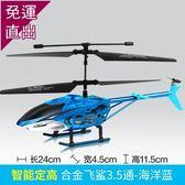 遙控飛機充電兒童耐摔航模飛行器男孩無人機玩具小直升飛機