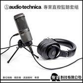 【限量套組】鐵三角 靜電型電容式麥克風 AT2020USB+ / 專業型監聽耳機 ATH-M30x 公司貨