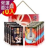 美雅宜蘭餅 懷舊首選禮盒 1盒【免運直出】