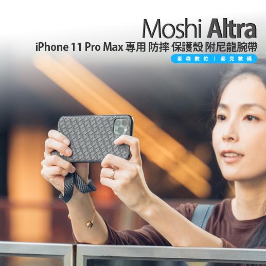 Moshi Altra iPhone 11 Pro Max 專用 防摔 保護殼 附尼龍腕帶 支援 SnapTo