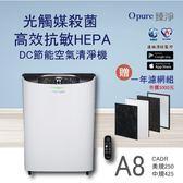 【Opure 臻淨】A8  物聯網加濕高效抗敏HEPA 光觸媒抑菌DC節能空氣清淨機(限時加贈A8全套濾網一年份)